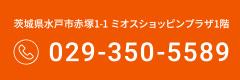 029-350-5589